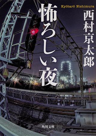 西村京太郎は〝夜〟に取りつかれていた!?夜をテーマに厳選した異色短編集『怖ろしい夜』