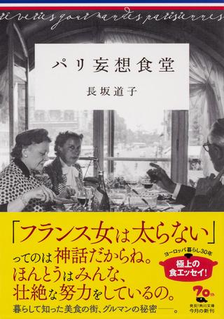 (『パリ妄想食堂』)