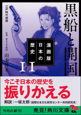 (『漫画版 日本の歴史 11 黒船と開国 江戸時代後期』)