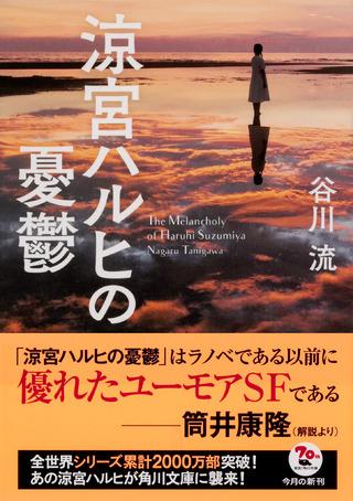 【筒井康隆×ハルヒ】優れたユーモアSFであり、純文学でもある『涼宮ハルヒの憂鬱』
