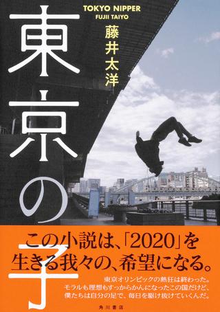 至近未来ディストピア小説かと思いきや……否! これぞ、王道青春小説‼『東京の子』