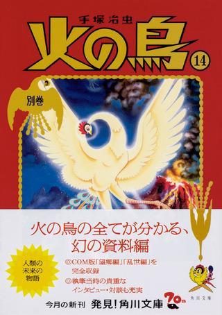 『火の鳥』マニア垂涎!伝説の初期原稿から『ブラック・ジャック』火の鳥回まで収録した『火の鳥14』