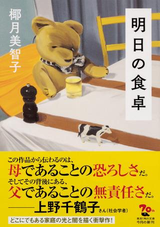 """この国の男たちは、いつ""""父親""""になれるのか?上野千鶴子が問う、普通の家庭に潜む危機『明日の食卓』"""