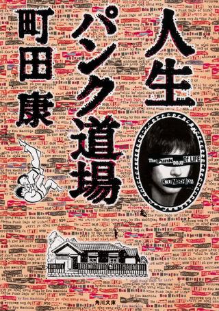 (『人生パンク道場』)
