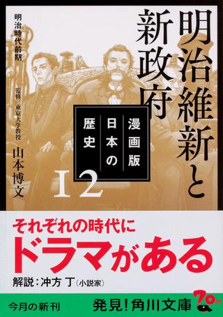 冲方丁が解説。別々の小国(藩)を「日本」に統一した明治新政府の国造り『漫画版 日本の歴史12』