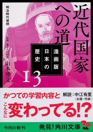 板垣退助の凄さが再確認できる! 細かな時代考証に裏打ちされた『漫画版 日本の歴史13』