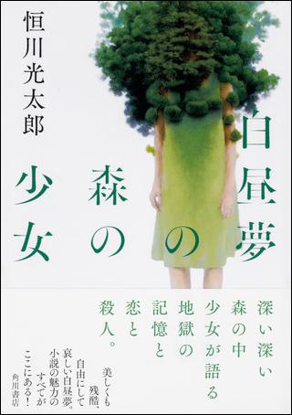 (『白昼夢の森の少女』)