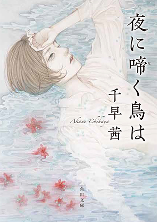 自分だけが不老不死でいることは幸せ? 現代東京における八尾比丘尼一族の物語『夜に啼く鳥は』
