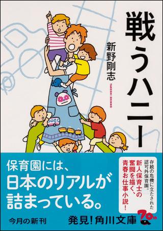 待機児童、シングルマザー――日本の保育園のリアルがここに! 一生懸命な男性保育士が奮闘『戦うハニー』