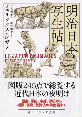 画家ならではの高い観察力とデッサン力で明治の日本を生き生きと描いた、レガメの『明治日本写生帖』