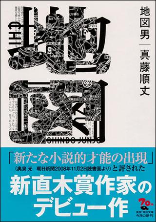 直木賞受賞作『宝島』の原点ここにあり!その男は地図帖を開き、各土地にまつわる物語を語る『地図男』