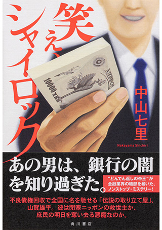 日本の経済を立て直す債権回収マンの継承劇 『笑え、シャイロック』