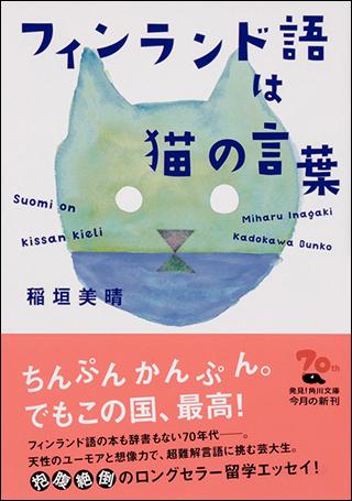フィンランドに魅せられた若者のオモシロ留学体験記。ロングセラーエッセイ『フィンランド語は猫の言葉』