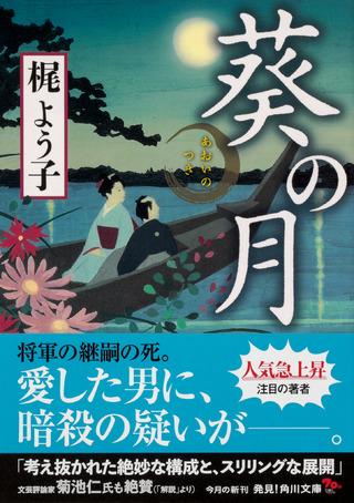 〝幻の十一代将軍〟徳川家基の急死――鍵を握るのは、突如出奔した側近の書院番だった『葵の月』