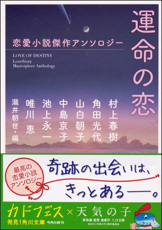 村上春樹、角田光代、山白朝子らが紡ぐ人生の冒険。日常を打破する原動力が得られる『運命の恋』