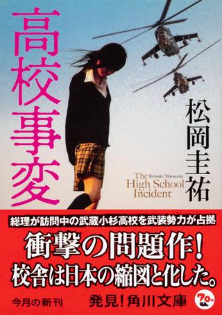 武装勢力の襲撃により、学校は陸の孤島に――松岡圭祐の真骨頂「戦うヒロイン」が活躍!『高校事変』