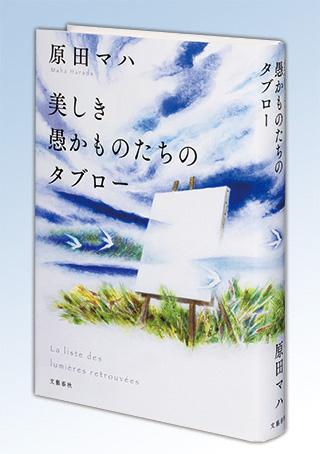 松方コレクションをつくり、守り、取り戻した彼らの長く熱い物語 『美しき愚かものたちのタブロー』
