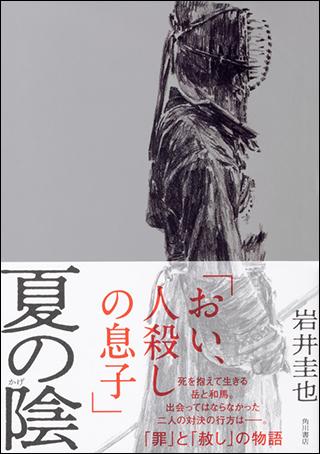 加害者と被害者、それぞれの「父の死」を背負った青年たちの心の陰影を描く、社会派青春小説『夏の陰』