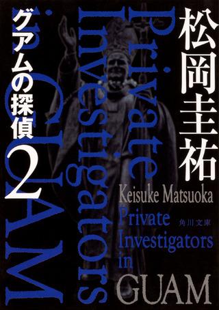 (『グアムの探偵 2』)