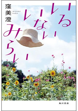 (『いるいないみらい』)