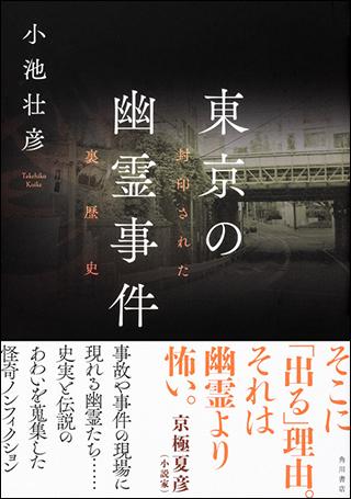 怪談が浮かびあがらせる 東京の失われた過去 『東京の幽霊事件 封印された裏歴史』
