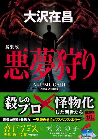 「黙示録的ゴシック・アクション小説」 『悪夢狩り』