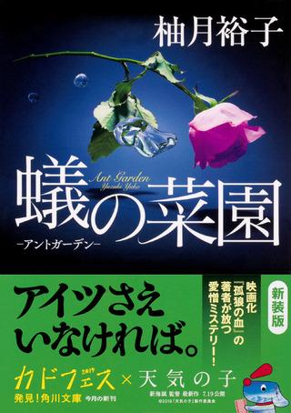 『蟻の菜園 ‐アントガーデン‐』