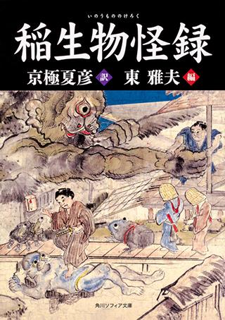 史上最大・最高の妖怪譚を、親しみやすい現代語訳で!『稲生物怪録』