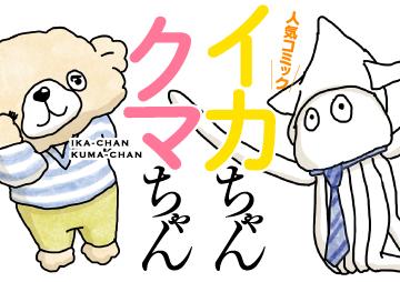 イカちゃんクマちゃんのイカ総研