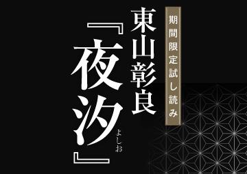 【期間限定試し読み】東山彰良『夜汐(よしお)』