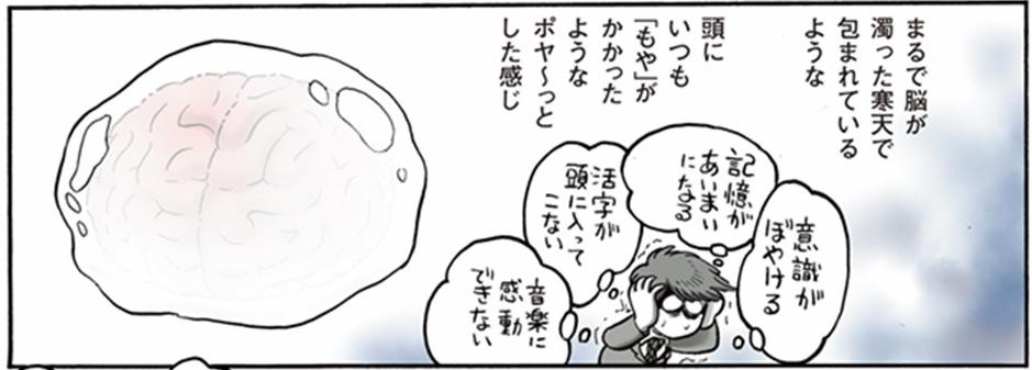 『うつヌケ』11ページより