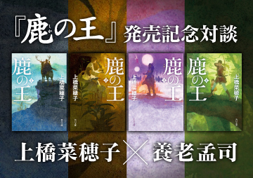 『鹿の王』発売記念対談 上橋菜穂子×養老孟司