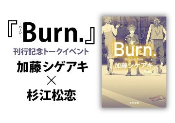 『Burn.-バーン-』刊行記念トークイベント 加藤シゲアキ×杉江松恋