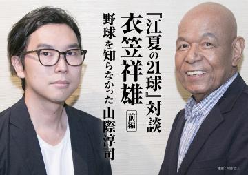 【『江夏の21球』対談 衣笠祥雄 前編】野球を知らなかった山際淳司