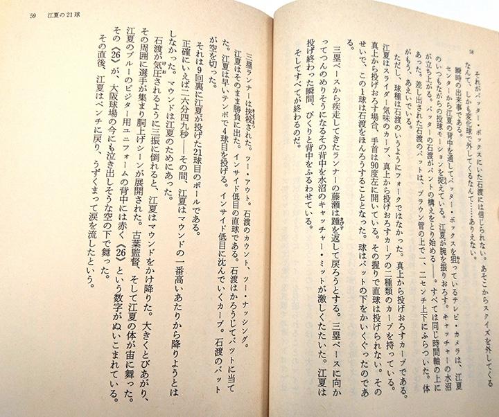 『スローカーブを、もう一球』文庫版初版。締めの言葉は<江夏はうずくまって涙を流したという。>と&hellip;が削除された。 また単行本時に加えられた江夏の退団に関する一行も削除されている。