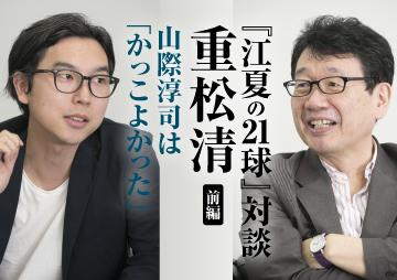 【『江夏の21球』対談