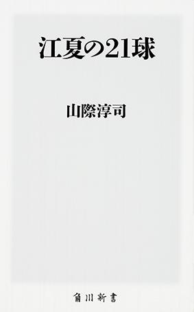 (『江夏の21球』)