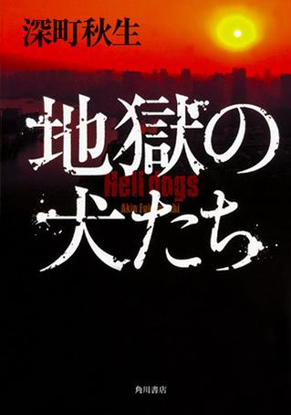 (『地獄の犬たち』)