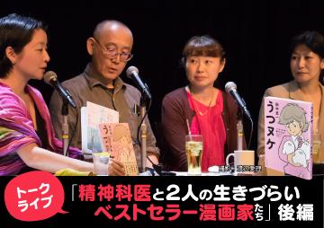 (トークライブ「精神科医と2人の生きづらいベストセラー漫画家たち」後編)