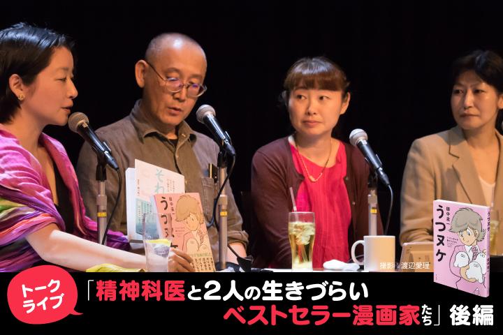 左から岡映里さん、田中圭一さん、細川貂々さん、水島広子さん