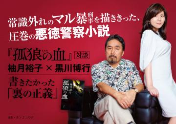 【『孤狼の血』対談