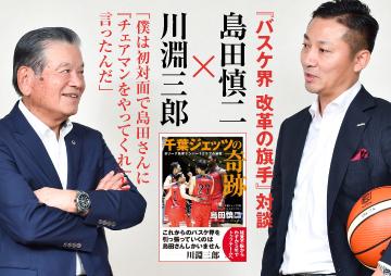 (【対談】島田慎二×川淵三郎「僕は初対面で島田さんに『チェアマンをやってくれ』と言ったんだ」)