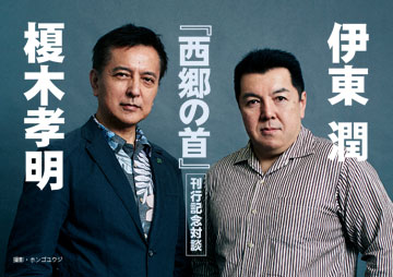 (【『西郷の首』刊行記念対談】伊東潤×榎木孝明)