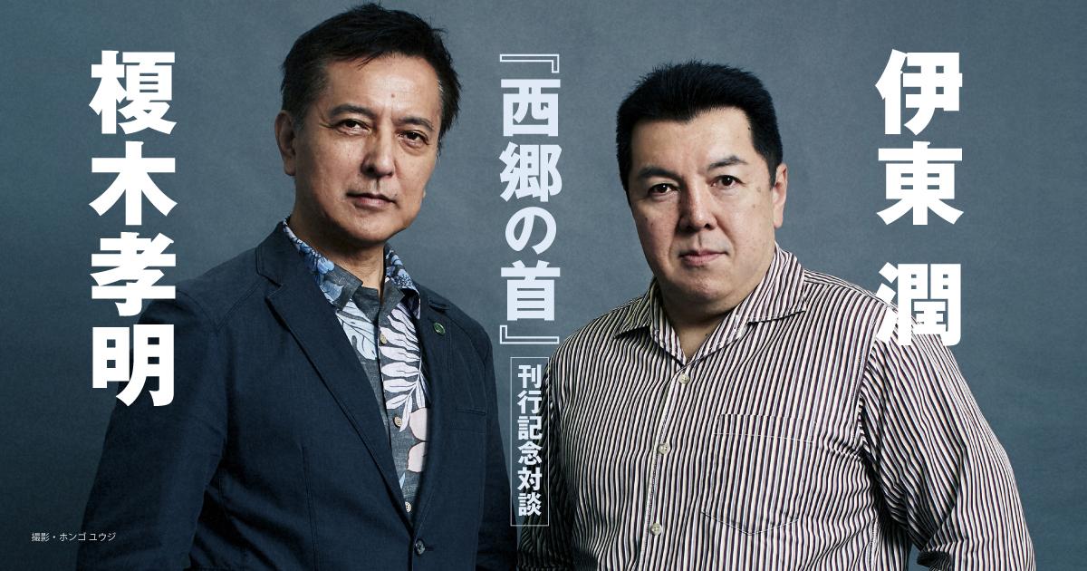 伊東潤『西郷の首』対談VS榎木孝明 | カドブン