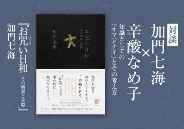 (【対談 加門七海×辛酸なめ子】知識としての「オマジナイ」とその考え方)