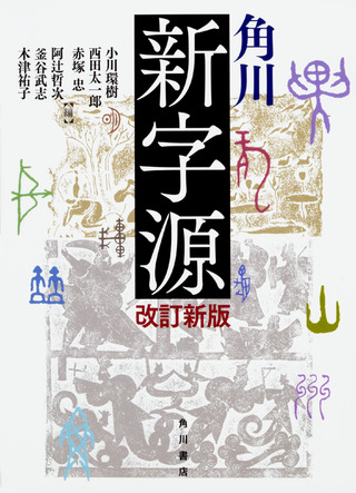 (『角川新字源 改訂新版』)