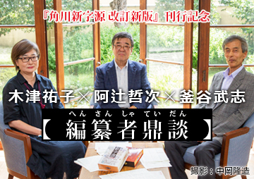 『角川新字源