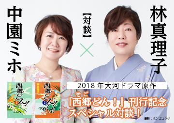 【『西郷どん!』刊行記念対談