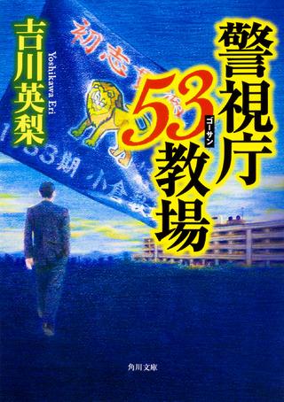 (『警視庁53教場』)
