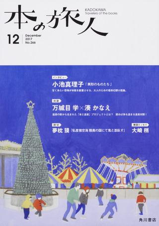 (「本の旅人2017年12月号」)